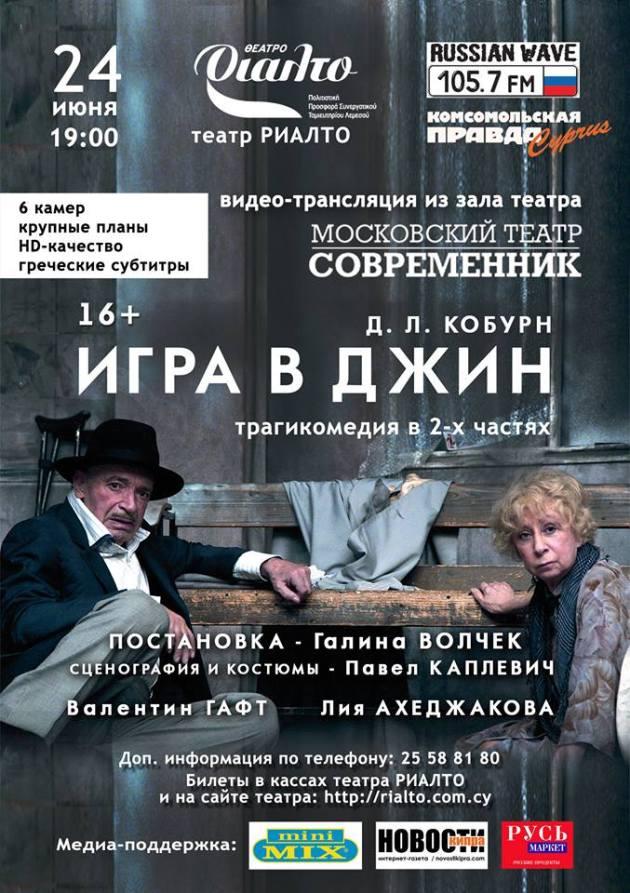 russiantheatre