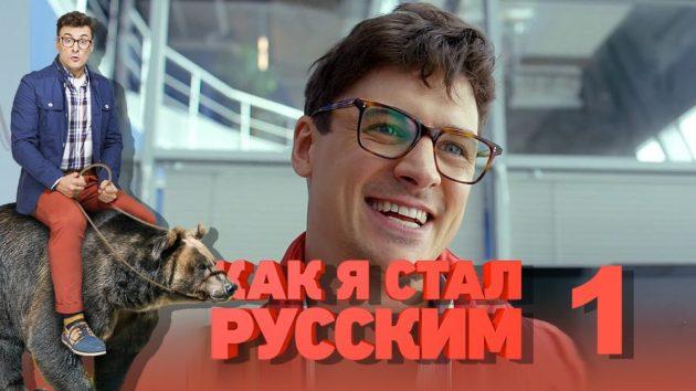 kak-ya-stal-russkim-1-seriya-1024x576